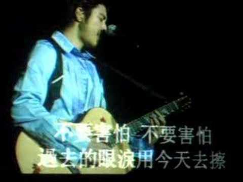 Wang Leehom - Bu Yao Hai Pa