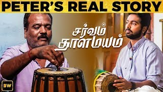 Sarvam Thaala Mayam – UNSEEN Real Life Story of Peter & Johnson