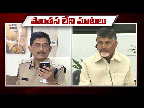 పొంతనలేని మాటలు || Differece of Words Between AP DGP and Chandrababu || Bezawada Media
