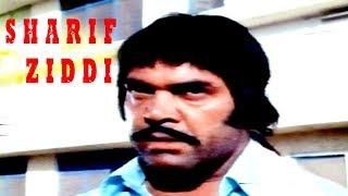 SHARIF ZIDDI (1978) - SULTAN RAHI, MUSTAFA QURESHI, NAJMA, NIMMI & AFZAL AHMAD - OFFICIAL FULL MOVIE