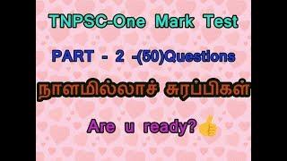 Tnpsc - science நாளமில்லாச் சுரப்பிகள் full one mark part-2