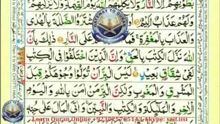 Reading Holy Quran Part 17 Al-Baqara ayat 173-179 para 2