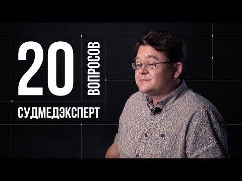 20 глупых вопросов СУДМЕДЭКСПЕРТУ | Алексей Решетун