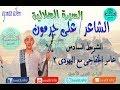 السيرة الهلالية على جرمون-الشريط السادس- عامر الخفاجي مع اليهودي2
