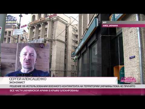 Сергей Алексашенко об экономических последствиях украинского кризиса