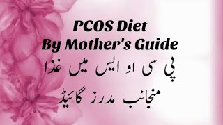 PCOS Diet By Mother's Guide ||Diet Plan For PCOS||What Is PCOs?||How To Control PCOS Problem