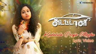 Kadalula Penja Mazha Lyric | Koottali | SK Mathi | Britto Michael | TrendMusic