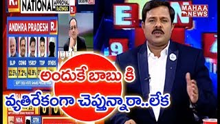 Reason Behind National Media Survey Report Against To Chandrababu |#SuperPrimeTime