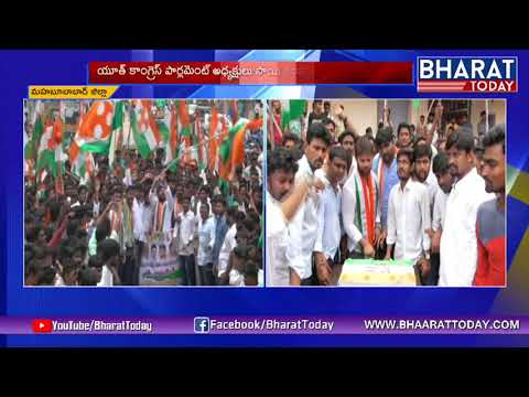 Youth Congress 56th Anniversary Celebrations in Mahabubnagar | Bharat Today