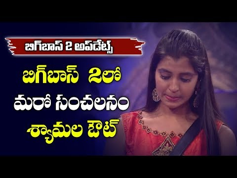 Anchor Shyamala Eliminated from Bigg Boss 2 Telugu | Bigg Boss 2 Latest Updates | Y5 tv |