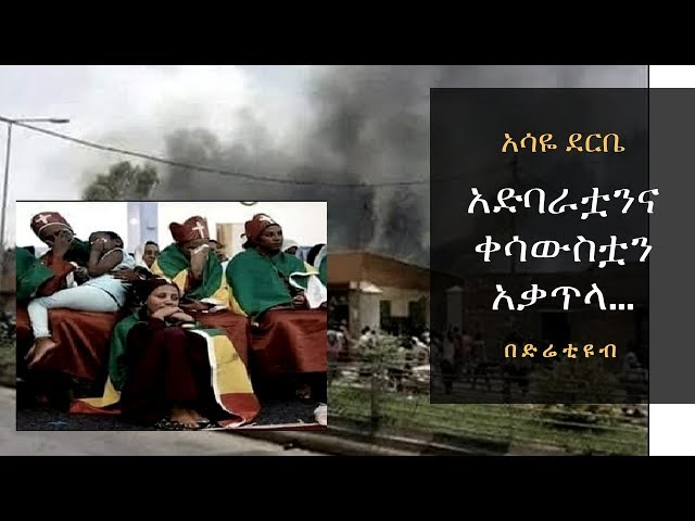 Ethiopian Somali Region | Must Watch