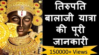How To Reach Tirupati Balaji (Hindi)
