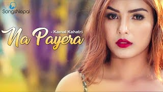 Na Payera - Kamal Khatri | New Nepali Pop Song 2017/2074