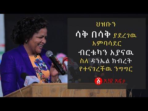 Ethiopia: Ambassador Birtukan Ayana About Daniel Kibret