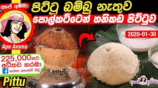 Easy Coconut shell pittu by Apé Amma