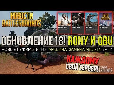 КАСТОМКИ, ТАЧКА И ЗАМЕНА Mini - ОБНОВЛЕНИЕ 18 PUBG / PLAYERUNKNOWN'S BATTLEGROUNDS ( 18.07.2018 )