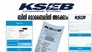 How to Pay KSEB Bill in Mobile #KSEB Application Very simple