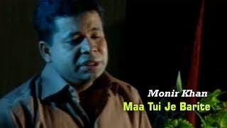Monir Khan - Maa Tui Je Barite   মা তুই যে বাড়ীতে   Music Video