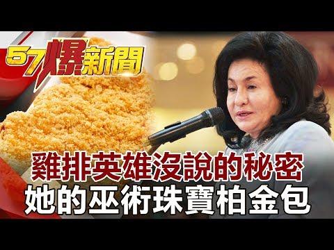 台灣-57爆新聞-20180702-雞排英雄沒說的秘密 她的巫術珠寶柏金包