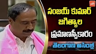 Dr Sanjay Kumar Takes Oath As MLA In Telangana Assembly 2019 | Jagtial | CM KCR