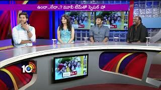 Chit Chat With Unda Leda Movie Team |  Hero Ramakrishna