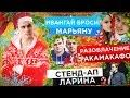 Ивангай БРОСИЛ Марьяну, Разоблачение RAKAMAKAFO, Стендап ЛАРИНА