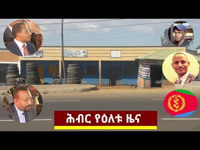Hiber Radio Daily Ethiopian  News March 5, 2018