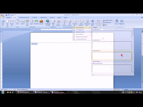 การใช้งานโปรแกรม Microsoft office Word 2007เบื้องต้น