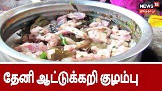 ருசியோ ருசி: காரசாரமான தேனி ஆட்டுக்கறி குழம்பு   Theni special mutton curry