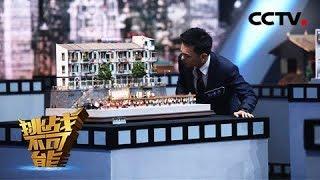 [挑战不可能 第三季]记忆大师速记21件香港微缩模型 超强记忆力诉说香港故事   CCTV《挑战不可能》官方频道