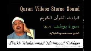 Surah Yosuf 1 29, Muhammad Mahmood Tablawi,Arabic Text