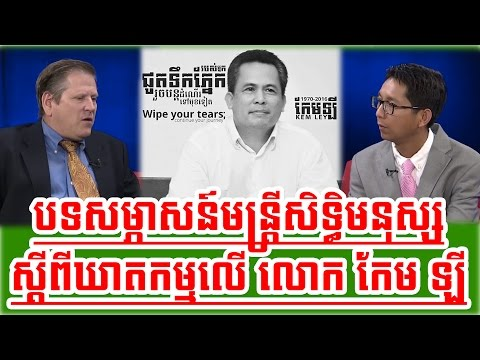 RFA Interviews Human Rights Official About Dr. Kem Ley's Case | Khmer News Today