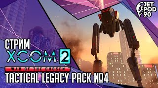 XCOM 2: WAR OF THE CHOSEN игра от Firaxis и 2K Games. СТРИМ! Tactical Legacy Pack с JetPOD90, №4.