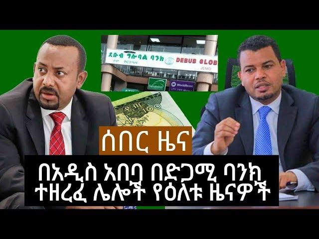 Ethiopia: Bank Heist Happened Again In Addis Ababa