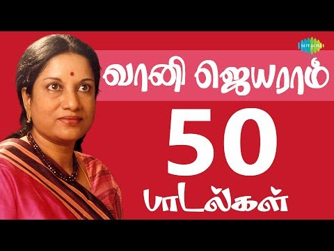 Top 50 Songs of Vani Jairam | M.G.R | Sivaji | Rajinikanth | One Stop Jukebox | Tamil | HD Songs
