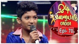 Odi Vilayadu Pappa - Season 6 | #70 | Rishi | 01/02/2018 | Kalaignar Tv