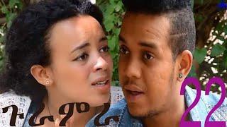 Star Entertainment New Eritrean Series 2019   АААА   Guramira   Part 22