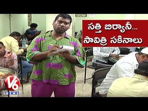 Bithiri Sathi Serving Food | Satirical Conversation With Savitri Over Prisoners Hotel |Teenmaar News