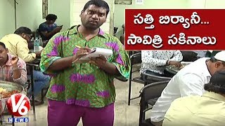Bithiri Sathi Serving Food | Satirical Conversation With Savitri Over Prisoners Hotel |Teenmaar News