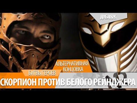 [Дубляж(Альтернативная концовка)] Скорпион против Белого Рейнджера / Scorpion vs White Ranger
