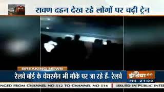 Live shooting Punjab amritsar train accident