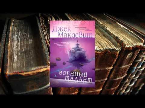 Макдевитт Джек - все книги автора в fb2 формате
