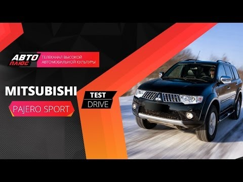 Тест-драйв Mitsubishi Pajero Sport 2013
