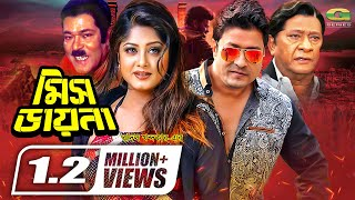 Miss Daina | Full Movie | Rajjak | Moushumi | Ferdous | Rajib