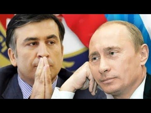 Что решили Путин и Саакашвили? | ИТОГИ ДНЯ | 06.12.17