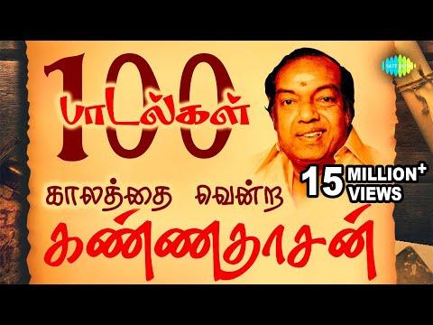 TOP 100 Songs of Kannadasan | MGR | Sivaji | Gemini | MSV | PBS | One Stop Jukebox | Tamil |HD Audio
