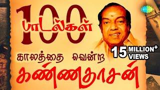 TOP 100 Songs of Kannadasan  MGR  Sivaji  Gemini