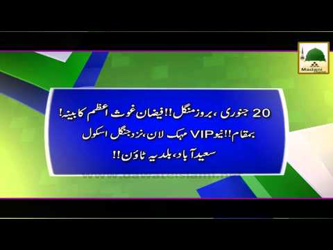 Promo - Ijtimat-e-taqseem-e-asnad Aur Bayanat Details video
