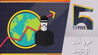 Top 5 Internet security   توب 5 طرق أمان الإنترنت للأطفال