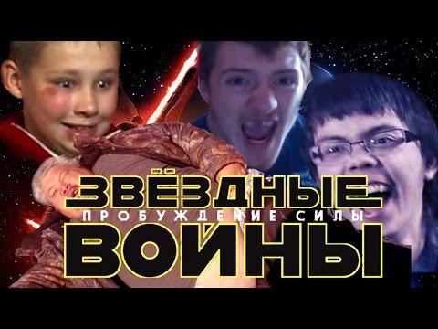 Звездные войны Русская версия